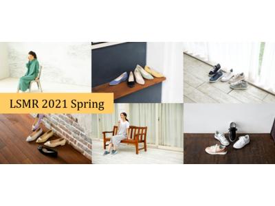 """""""色ち買い""""で、春の欲張りショッピング オンラインストア限定ブランド「LSMR」から新作シューズを発売! ~高品質×リーズナブル×カラーバリエーションで足元から春を先取りスタート~"""