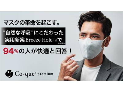 """94%の人が快適と回答!""""自然な呼吸""""にこだわった新素材を開発マスク革命を起こす「Co-que(コキュー) premium」復元可能な超立体型3Dフォルムで新鮮空間をキープ"""