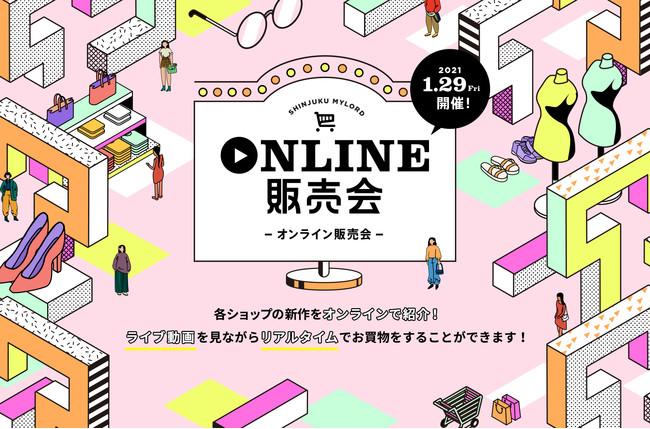 新宿ミロードにて、Withコロナ期における新たな販売促進として初開催「MYLORD オンライン販売会」を1月29日(金)...