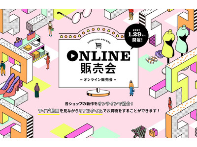 新宿ミロードにて、Withコロナ期における新たな販売促進として初開催「MYLORD オンライン販売会」を1月29日(金)20時よりライブ配信