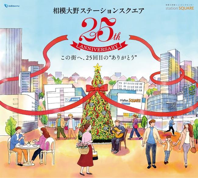 """相模大野ステーションスクエア25周年『この街へ、25回目の""""ありがとう""""』をテーマにクリスマスツリーなどイベント・キャンペーンを開催!"""