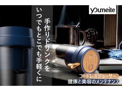 【400ml大容量なのにわずか391g!コードレス、持ち運び楽々】栄養物質たっぷりの手作りドリンクをいつでもどこでも手軽に!タンブラー型ジューサー「Youmeite」