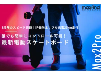 8/30まで先行予約販売中!初心者でも簡単にコントロール可能!更に進化したMaxfind製電動スケートボード「Max2Pro」