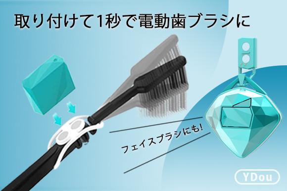 普通の歯ブラシが瞬時に電動歯ブラシに!?ミニマル振動キューブ「YDou」