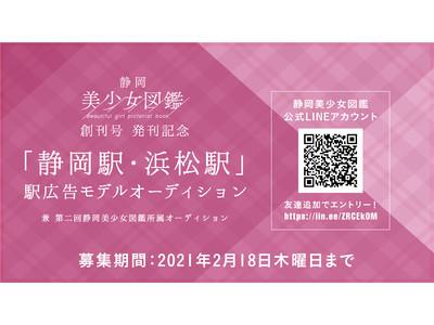 【静岡に縁のある女性を大募集!】静岡駅・浜松駅に掲載!!「広告モデルオーディション」が開催決定!