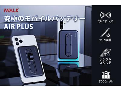 貼るだけで瞬時にQiワイヤレス充電可能!多機能チャージホルダー「AIR PLUS」