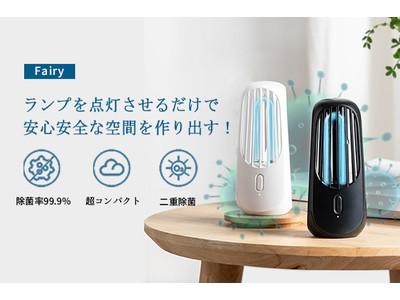 ポータブル除菌ランプ「Fairy」、紫外線&オゾンの力で細菌、ダニ、ウイルスなどを約99.9%強力除去!