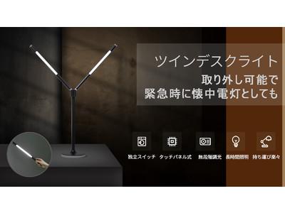 独立スイッチ搭載の「ツインデスクライト」、取り外して懐中電灯にも!