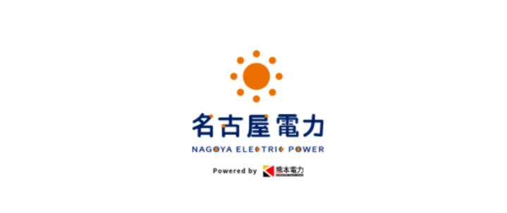 名古屋電力、先着500名キャンペーンを11/30まで延長し対象エリアを拡大