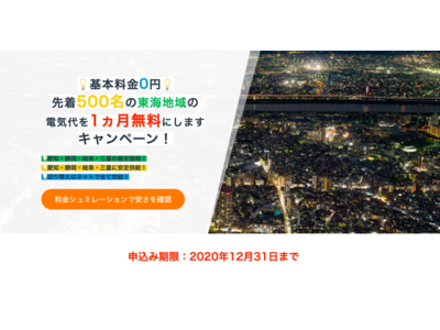 名古屋電力、電気代1ヶ月無料キャンペーンを12/31まで延長