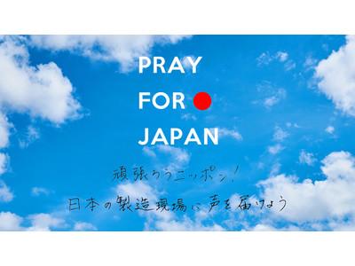 【頑張ろうニッポン】おしゃれマスク専門店のリニューアルオープンを通して日本の製造現場のためにできること