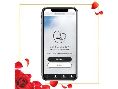 女性はエアライン業界限定の縁結びサイトSORACARA(ソラカラ)はお客様サポートセンターを設置しました。有意義な恋活・婚活を心を込めてしっかりとサポートいたします。