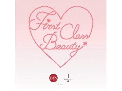 DFSグループが世界中のトラベラーに新しい美の体験を提供、Tギャラリアハワイ・グアム・沖縄を中心に、第6回「ファーストクラス ビューティ」を開催中