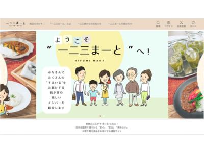 """家族みんなが """"すまいる"""" になるお取り寄せ食品をお届けする通販サイト『一二三まーと(ひふみまーと)』が8月15日(土)オープン!!"""