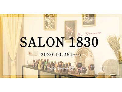 アポイント制サロンで南仏プロヴァンス発「メゾンブレモンド1830」のおいしさを体感、10月26日オープン。