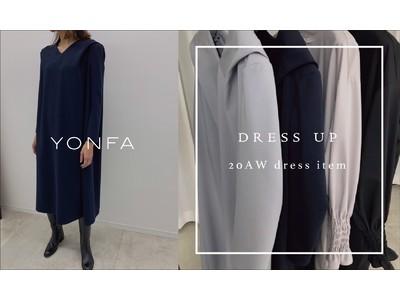 「YONFA」20AWコレクション:デイリーからフォーマルまで着こなせて女性らしさ引き立つワンピースが登場!
