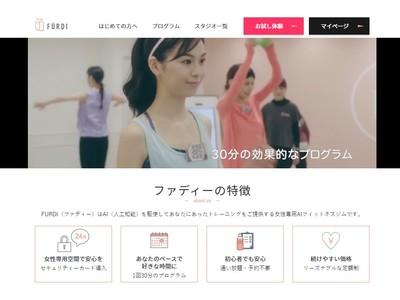【次世代型データフィットネス】AI&女性専用フィットネスで新たなフィットネスの未来を切り拓く『FURDI(ファディー)』が公式ホームページを大幅リニューアル