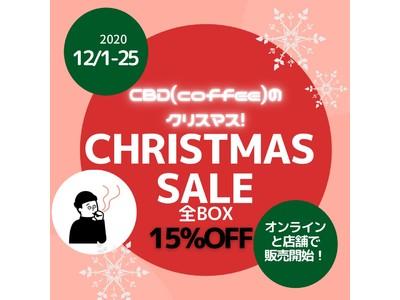 CBD(coffee)から豪華CBDセットをクリスマスプレゼント!CBDで新しいライフスタイルを、大切な人にプレゼント