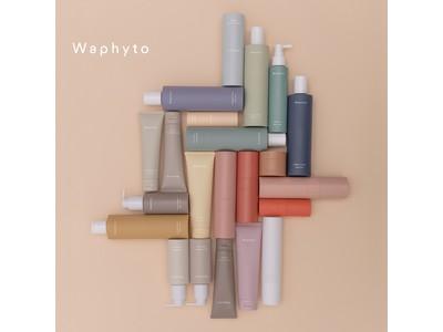 人生100年時代を美しく。日本初・植物バイオテクノロジーの化粧品ブランド「Waphyto(ワフィト)」9月2日デビュー。
