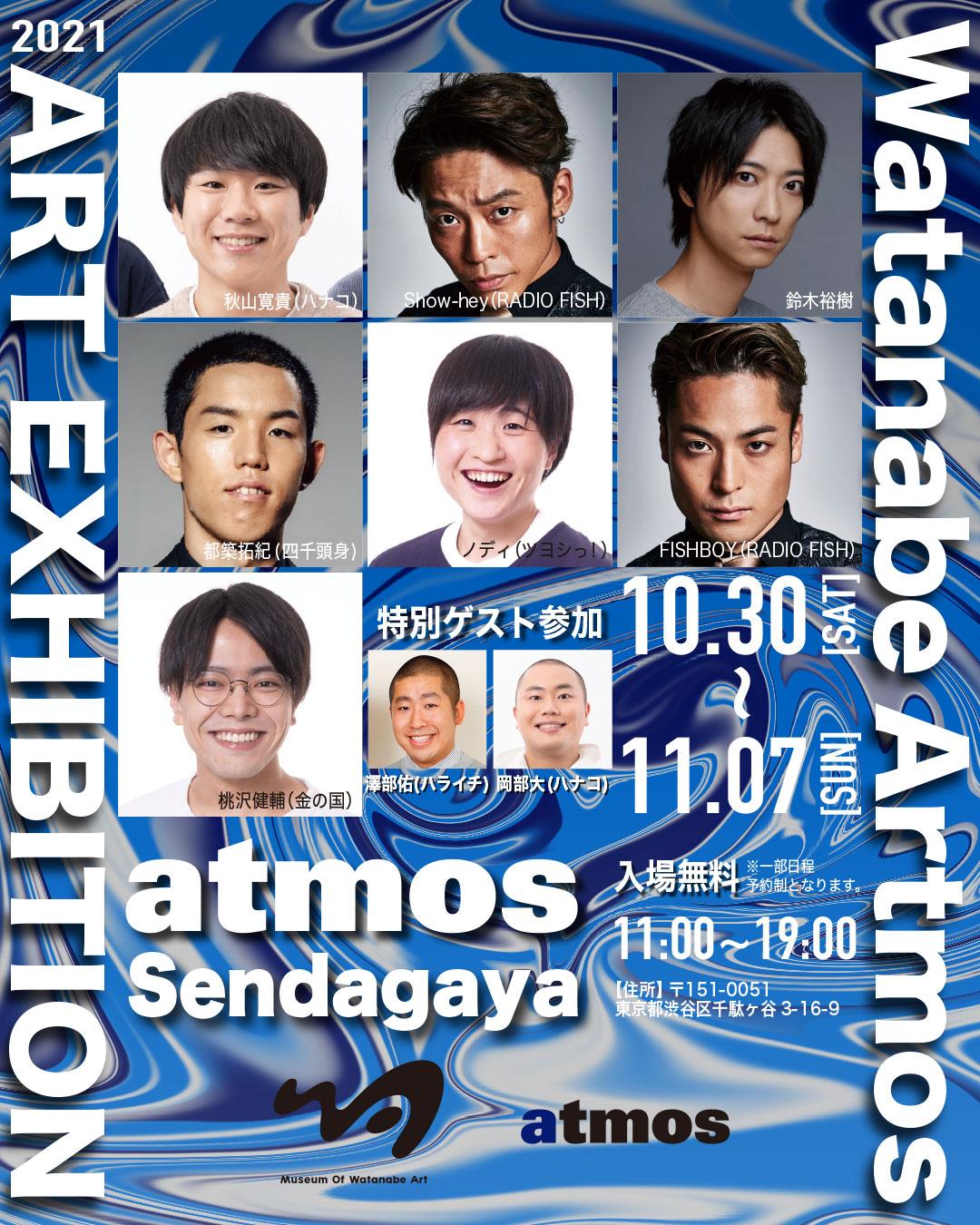 「ワタナベアートプロジェクト」と「atmos 」がコラボした特別 企画第2弾 【 WatanabeArtmos (ワタナベアトモス)】 アートエキシビションがatmos 千駄ヶ谷にて開催!