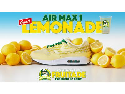 """「FRUITADE」第三弾 AIR MAX 1 """"LEMONADE""""が11月26日(木)に発売!"""