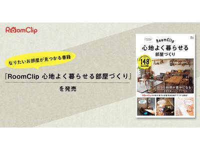 ルームクリップ、なりたいお部屋が見つかる書籍『RoomClip 心地よく暮らせる部屋づくり』を発売
