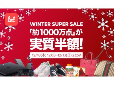 210万人が使う訳あり品のマーケット「Let(レット)」、12/10(木)より「WINTER SUPER SALE」を開催!期間中、レット内の全商品が実質半額で購入可能
