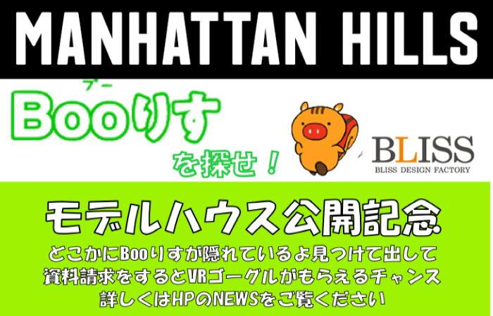「Booりす」を探せ!!『MANHATTAN HILLS』公開記念キャンペーン(HOUPARK VR住宅公園)