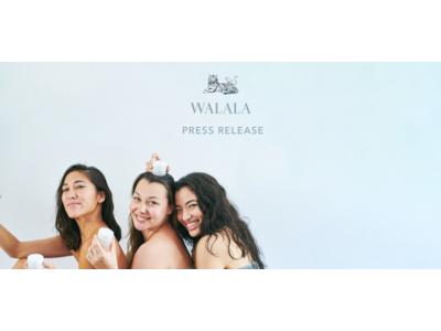 """""""Made in Tokyo""""のCBDスキンケアブランド『WALALA(ワララ)』が8月20日に誕生!"""