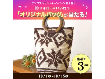 エスニックファッションブランド「tesoro」より、世界に一つだけのレアなオリジナルクロシェバッグをプレゼント!!