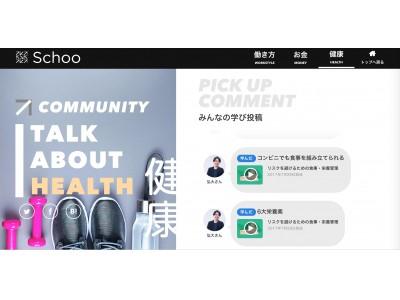 学べる生放送コミュニケーションサービスの『Schoo(スクー)』が働き方・お金・健康の3領域に注力開始。コミュニティ機能をリリース