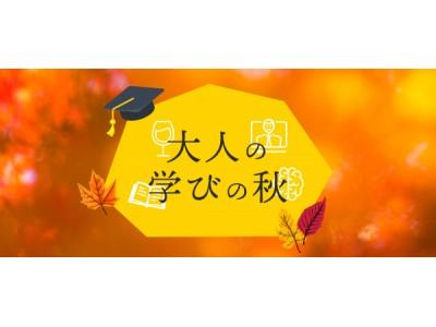 """学びの秋、リカレント教育を語りつくす。SchooとoneHRが人生100年時代の学びを問うイベント""""NO STUDY, NO LIFE""""を開催"""