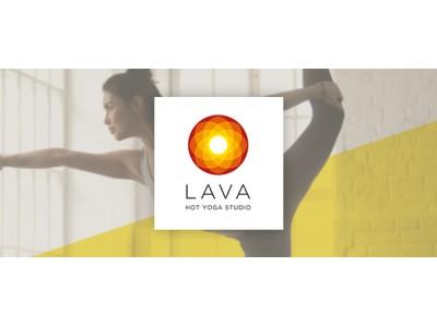 ホットヨガスタジオLAVAとSchooが、初心者のためのオリジナルヨガメニューを共同開発!自宅にいながらLAVAのスタジオにいる感覚でヨガを受けられるオンライン特別レッスンを実施