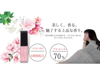 恋愛コラムニスト妹尾ユウカプロデュース【まるで香水のようなフレグランスハンドスプレー】のクラウドファンディングが4月25日より開始予定!