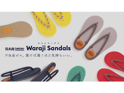 buntaro(R) Waraji Sandalsはただのサンダルではありません!!