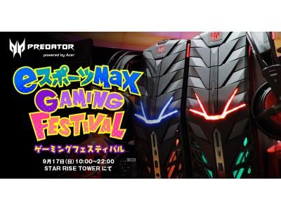 日本エイサーがサポートする大型ゲームイベント 「ゲーミングフェスティバル」第三弾の開催が決定!