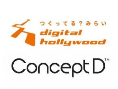 日本エイサーがデジタルハリウッド在学生へ クリエイター向けブランド「ConceptD」 PC・モニターを提供