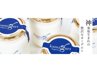 糖化菌など6種の菌を採用したヨーグルト「神グルト(kamigurt)」、7月1日から正式発売し、新たに三越伊勢丹でも販売開始へ