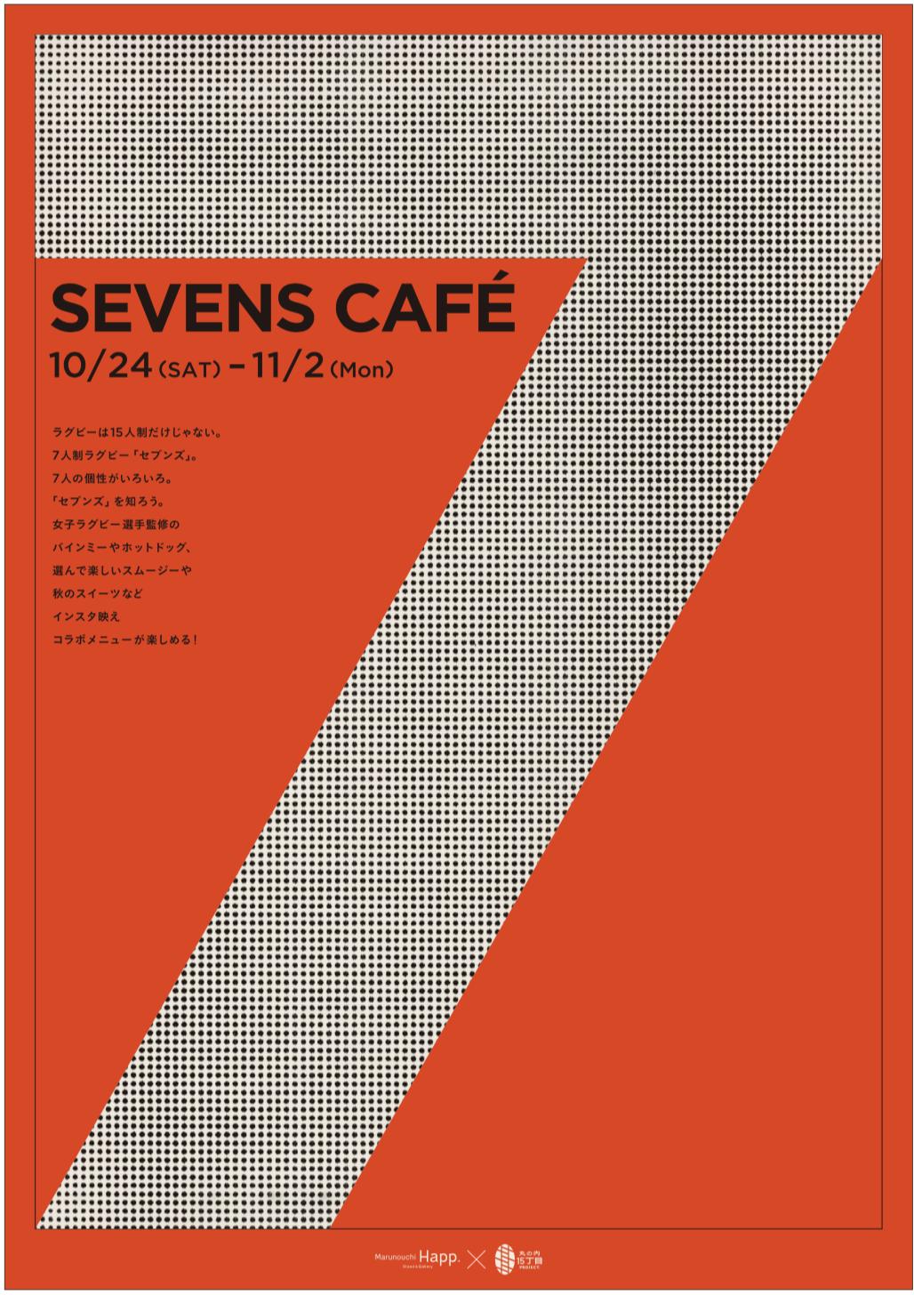 7人制ラグビー「セブンズ」の女子選手とコラボした「セブンズカフェ」を開催!