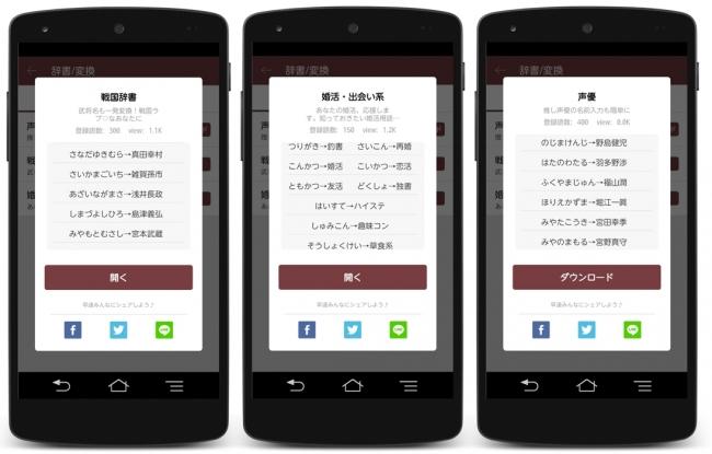 バイドゥ株式会社(本社:東京都港区、代表取締役社長 Charles Zhang、以下バイドゥ)は、本日より、日本語入力&きせかえ顔文字キーボードアプリ「Simeji」Android版