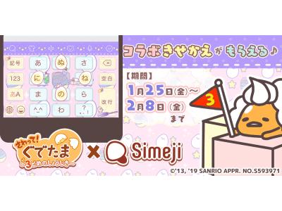 ダウンロードNo.1キーボードアプリ*「Simeji」、「さわって!ぐでたま ~3どめのしょうじき~」きせかえコラボご好評につき、第二弾開始!