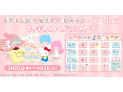 Simeji、サンリオ公式着せ替えアバターアプリ「ハロースイートデイズ」と期間限定コラボ決定!