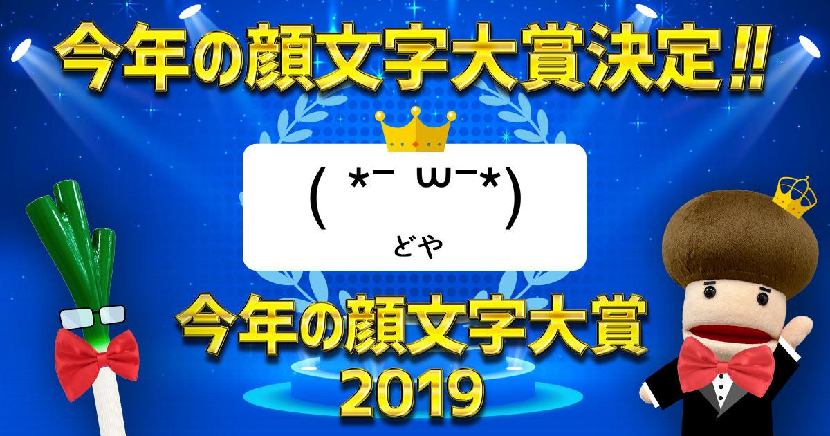 令和最初の「今年を表す顔文字」を大発表!!!Simeji 今年の顔文字大賞2019は【どや】( *¯... 画像