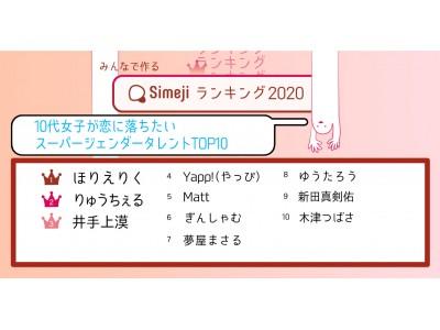 胸キュンの新基準!メイクもファッションも自分らしく!Simejiランキング10代女子1,700人が選ぶ「恋に落ちたいスーパージェンダータレント TOP10」