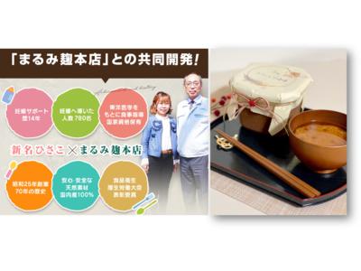 """日本初。妊活女性に特化した""""味噌""""が登場。その名も「コウノトリ味噌」妊活専門鍼灸師と岡山総社市の老舗味噌メーカーからコラボ開発"""