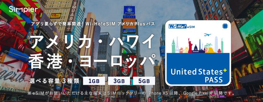 世界106か国で利用できるプリペイド型eSIM「Wi-Ho!eSIM」から 世界37ヵ国で利用可能なプラン「アメリカPlusパス」が新登場!