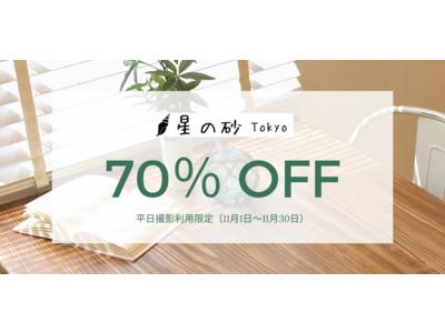 【70%OFF】テレビ、YouTube、撮影スペースをお探しの方はイベントスペース星の砂Tokyoがオススメ!