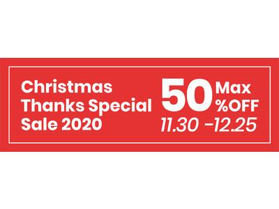 【最大50%OFFになる年末セール】Christmas Thanks Special Sale 2020開催