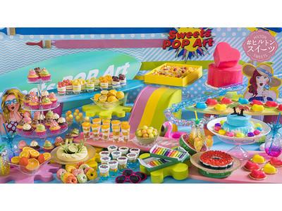 ヒルトン福岡シーホーク ヒルトンスイーツ色彩鮮やかな食べるアート「ヒルトン・スイーツビュッフェ SWEETS POP ART」2021年7月22日(祝)から9月26日(日)まで土・日・祝日限定で開催