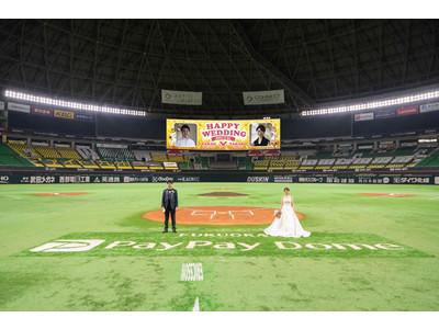 ヒルトン福岡シーホーク 唯一無二の写真が撮れる2つの婚礼前撮りプランを発表 日本初「チームラボフォレスト福岡 - SBI証券プラン」福岡ソフトバンクホークスファン必見「福岡PayPayドームプラン」